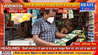 हमीरपुर: एक्पायर चिप्स बेचना दुकानदार को पड़ा महंगा, शिकायत पर खाद्य विभाग ने की कार्यवाही