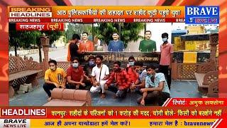 तिलहर: युवाओं ने शहीद कुटी पहुंचकर कानपुर में शहीद हुए पुलिस जवानों को दी श्रद्धांजलि