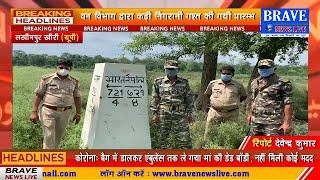 लखीमपुर खीरी : नेपाल सीमा पर सशस्त्र सीमा बल व वन विभाग की गश्त में आयी तेजी | BRAVE NEWS LIVE