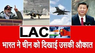 एलएसी पर भारतीय लड़ाकू विमानों की हलचल हुई और तेज, चीन की निकल गई हेकड़ी