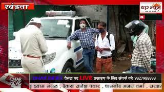 खंडवा जिले के मूंदी में कोरोना पॉजिटिव के बाद फिर नगर परिषद और पुलिस प्रशासन सख्त करवाई के मूड में