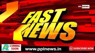 Odia Fast News 05th July 2020