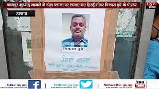 कानपुर मुठभेड़ मामले में टोल प्लाजा पर लगाए गए हिस्ट्रीशीटर विकास दुबे के पोस्टर