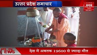 सावन का पहला सोमवार आज, CM योगी ने गोरखपुर में किया जलाभिषेक