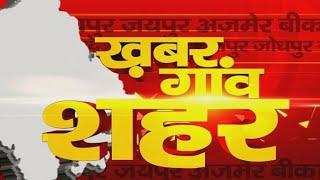 DPK NEWS खबर गाँव शहर || राजस्थान के गाँव से लेकर शहर तक की हर बड़ी खबर 06.07.2020