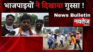 Cm Bhupesh Baghel का पुतला फूंक BJP कार्यकर्ताओं ने किया प्रदर्शन ! | Navtej digital news Bulletin