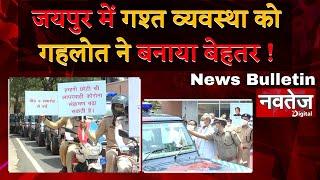 गहलोत सरकार ने जयपुर पुलिस को दी 70 चेतक और 127 सिग्मा बाइक की सौगात | Navtej digital news Bulletin
