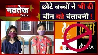 भारतीय सेना का मनोबल बढ़ाते ये देशप्रेमी बच्चे ! Navtej Digital