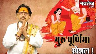 Guru Purnima Special : गुरु की महिमा का विशेष पर्व गुरु पूर्णिमा ! | Philosophy of Guru Purnima