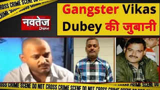 Kanpur Encounter : Gangster Vikas Dubey की दास्तान | Navtej Digital