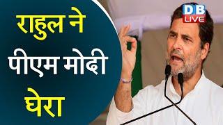 Rahul Gandhi ने PM Modi को घेरा | भारत में कोरोना पर रिसर्च करेगा हार्वर्ड- राहुल  | #DBLIVE
