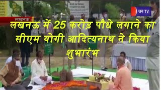 Lucknow   यूपी में 25 करोड़ पौधे लगाने का अभियान, CM Yogi Adityanath  ने किया शुभारंभ   JAN TV