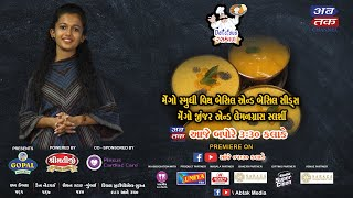 LIVE | Abtak Delicious Rasthal | Mango Smoothie with Basil & Basil Seeds | Episode-69 |Abtak Special
