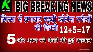 सिरसा में 12 के बाद 5 और नए मामले आए सामने l सिरसा में आज कुल 17 संक्रमितों की पुष्टि l k haryana l