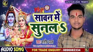 #Manish Dhawan - सावन में सुन ल - Sawan Me Sunla -  New Bolbum Song 2020