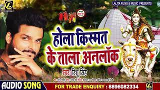 होला किस्मत के ताला अनलॉक - Rishu Singh का कावर गीत - Bhojpuri Bol Bam Song 2020