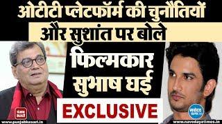 Exclusive: ओटीटी की चुनौतियों और सुशांत पर क्या बोले फिल्मकार सुभाष घई #subhashghai #sushantsinghraj