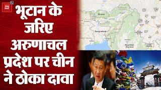 India China Border Fight: Bhutan के बहाने Arunachal Pradesh पर कब्जा करने की कोशिश में जुटा China