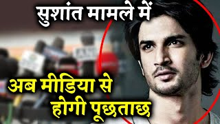 Media To Be Questioned By Mumbai Police In Sushant Singh Rajput Matter?