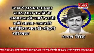 NDA में दरार, भ्रम या हकीकत? देखिये, इंडिया वॉइस का खास कार्यक्रम #IndiaVoiceSream