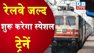 रेलवे जल्द शुरू करेगा स्पेशल ट्रेनें | तत्काल कोटा से भी टिकट बुकिंग की मिलेगी सुविधा | #DBLIVE