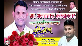 जनसामान्यांचा नेता : अजयभाऊ कंकडालवार- वाढदिवस विशेष