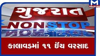 Gujarat non stop (06/05/2020)