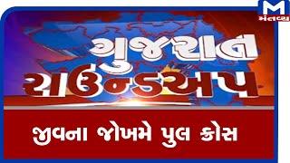Gujarat roundup (06/07/2020)