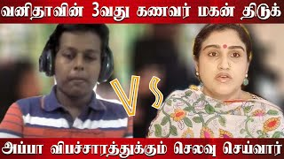 I hate my father Peter Paul son John Edward Interview | Vanitha Vijaykumar, Peter Paul