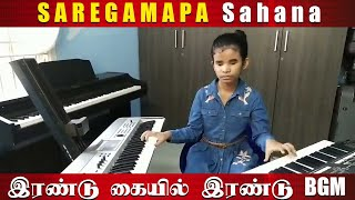 SAREGAMAPA Sahana tried to play two different BGM in different hands | சரிகமப சஹானா
