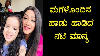Actress Manya cute video with daughter | Manya singing cute song with daughter