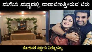 ಮನೆಯ ಮಧ್ಯ ದಲ್ಲಿ ಚಿರು ಹೇಗಿದ್ದಾರೆ ನೋಡಿ ಕಣ್ಣೀರು ಬರುತ್ತೆ | Chirajeevi Sarja | Druva Sarja | Meghana Raj