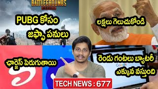 TechNews in telugu 677:insta flexi cash icici,samsung Referral Program,Aatma Nirbhar ,pubg,Challenge