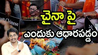 Why india can't stop import mobiles from china telugu | India mobile brands
