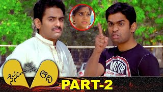 Nenu Aadhi Madhyalo Maa Nanna Full Movie Part 2 | Latest Telugu Movies | Manoj Nandam
