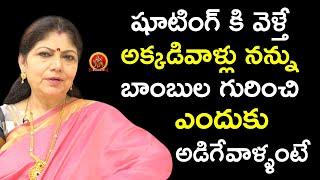షూటింగ్ కి వెళ్తే అక్కడివాళ్లు నన్ను బాంబుల గురించి ఎందుకు || Y Vijaya Latest Interview