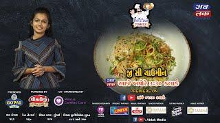 LIVE | Abtak Delicious Rasthal | Ji Si Chowmein | Episode-70 | Abtak Special