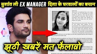 Sushant Singh Rajput's Ex Manager Disha Salian Family OFFICIAL Statement