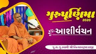 ગુરુપૂર્ણિમા આશીર્વચન 2020    Swami Shree Nityaswarupdasji    Tirthdham Sardhar