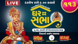 Ghar Sabha (ઘર સભા) 113 @ Tirthdham Sardhar Dt. - 05/07/2020