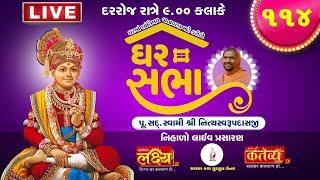 ???? LIVE : Ghar Sabha (ઘર સભા) 114 @ Tirthdham Sardhar Dt. - 06/07/2020