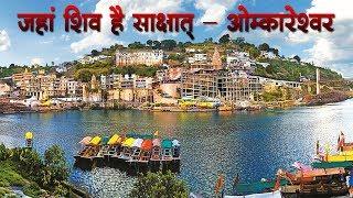 Omkareshwar / जहा शिव है साक्षात् / ओंकारेश्वर ज्योतिर्लिंग