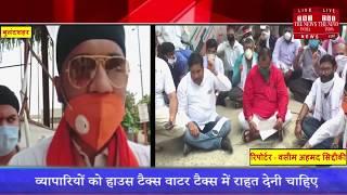 Bulandshahr News // संयुक्त उद्योग एवं व्यापार मंडल के कार्यकर्ताओं ने किया धरना प्रदर्शन