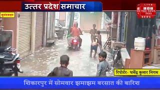 Bulandshahr News // झमाझम बारिश में बह गए नगर पालिका के दावे, सड़कों पर नालों की गन्दगी