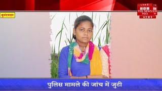 Uttar Pradesh News // बुलंदशहर में प्रेमी युगल ने उठाया बड़ा कदम