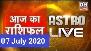 07 july 2020 | आज का राशिफल | Today Astrology | Today Rashifal in Hindi | #AstroLive | #DBLIVE