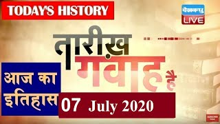 07 July 2020 | आज का इतिहास|Today History | Tareekh Gawah Hai | Current Affairs In Hindi | #DBLIVE
