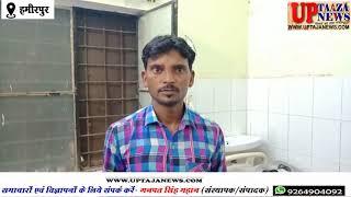 हमीरपुर में अज्ञात वाहन की टक्कर से एक की मौत दो गंभीर रूप से घायल