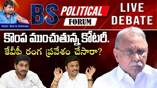 Debate LIVE: కొంప ముంచుతున్న కోటరీ! | YS Jagan | KVP | Raghu Rama Krishnam Raju | BS Political Forum
