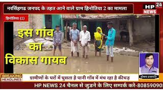 इस गांव से विकास कार्य हो गायब,राजगढ़ जिले के नरसिंहगढ जनपद के ग्राम हिनोतिया का मामला